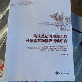 清末民初时期湖北的外语教育和翻译活动研究