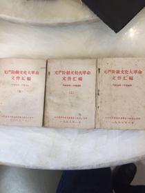 无产阶级文化大革命文件汇编 (一,二,三全套)