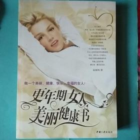 更年期女人美丽健康书