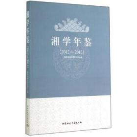 {全新正版现货} 湘学年鉴:2012-2013 9787516146798 湖南省湘学研