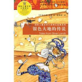 银色大地的传说:国际儿童文学大奖得主经典系列