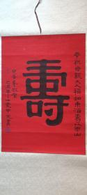 """曾任湖北美术学院院长,长江文艺出版社编辑主任张中光""""寿""""书法"""