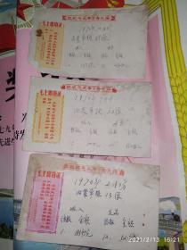 文革信封实寄封三个 包老保真品相可以