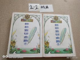 世界传世童话 格林童话全集 1.2   两本合售