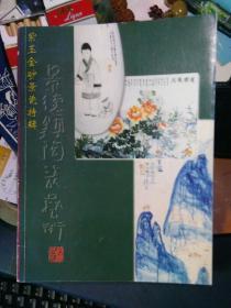景德镇陶瓷艺术 紫玉金砂景瓷特辑