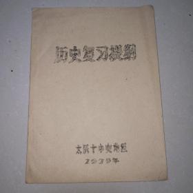 历史复习提纲 太原十中史地组 1979年油印资料
