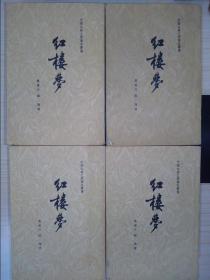 红楼梦(全四册)【64年2版8印·彩色插图本】