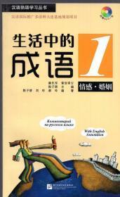 《汉语熟语学习丛书·生活中的成语1:情感·婚姻》【带MP3光盘】