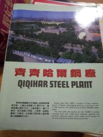 90年代齐齐哈尔钢厂宣传广告
