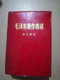 毛泽东著作选读  战士读本