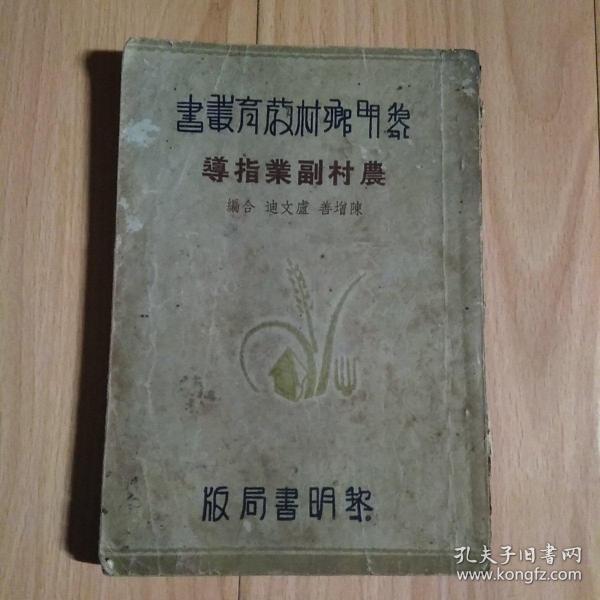 农村副业指导  黎明乡村教育丛书   民国版