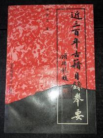 《近三百年古籍目录举要》(库存未阅近全新品)