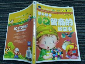 中国儿童成长第1书(注音彩图版)·第3辑-世界经典寓言