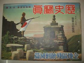 侵华画报 1939年6月《历史写真》海南岛 南昌突入 博鳌潭州敌前上陆 广东 上海 北支山西