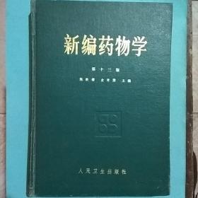 新编药物学(第十三版)