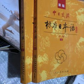 标准日本语:中级(上下册)