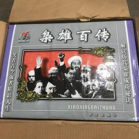 枭雄百传 (全24卷)《原价2680元》带外盒