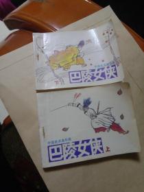 巴陵女侠【上下】连环画