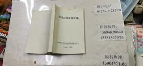劳动政策法规汇编(1996) 32开本