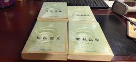 二十世纪中华法学文丛:物权法论、民法要义、中国民法总论 、债法总论【4本合售】