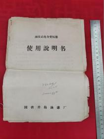 油浸式电力变压器使用说明书(国营青岛油漆厂,附有试验报告)