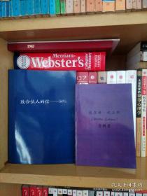 沃尔特·施洛斯资料集、致合伙人的信50%(2册1套合售)