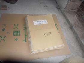 中国财经报  4开原版原报合订本(2008年1月--12月份,全  单月合订 共12本合售)