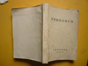 常用经济法规汇编(宁波市司法局编)