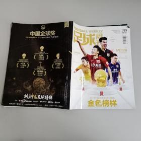 足球周刊2019年第1期