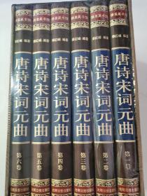 唐诗宋词元曲(6本套装)