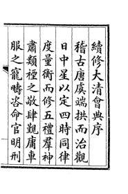 大清会典(乾隆朝)