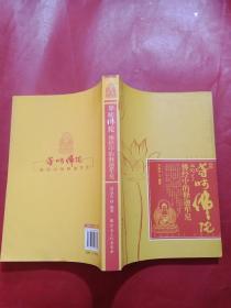 导师佛陀:佛经中的释迦牟尼