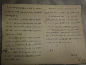 谢佐慰手迹六张合售(中国导弹火箭专家  汉英火箭导弹技术词典总编)写给姜长英先生  关于航空史内容
