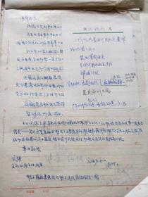 《我被国民党特务逮捕逼叛,致共青团中央机关遭破坏的前前后后》中共叛徒、中统特务:庄祖方 手稿一件,附信札,约3.1万字(GCD01)