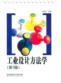 工业设计方法学(第3版) 简召全 北京理工大学出版社