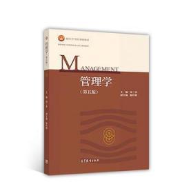 管理学(第五版) 周三多 高等教育出版社