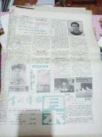 书刊导报月末版 1991年6月28【8版】