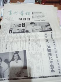 书刊导报月末版 1992年6月26【8版】