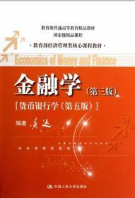 金融学(第三版) 黄达 中国人民大