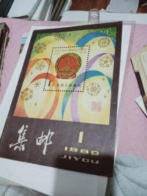 集邮 1980.1