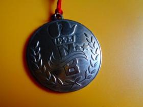 宁波市第十二届运动会纪念章(1993)【直径6厘米】【稀缺品】