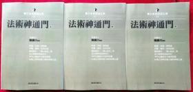 法术神通门(全三册)仿佛居士陆锦川编