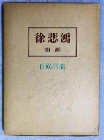 徐悲鴻 油畫(精裝+書衣+外盒)