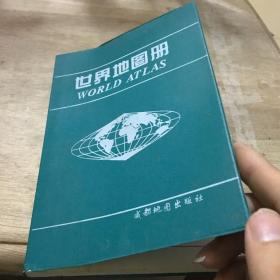 中国地图册