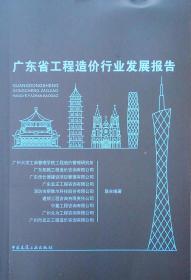 廣東省工程造價行業發展報告