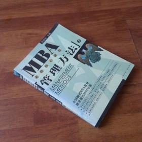 MBA必修核心课程  管理方法(下)