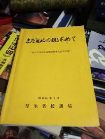 まだ见ぬ肉亲を求めて  --身元未判明中国残留日本人孤儿名鑑
