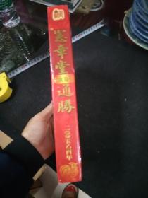 宁章堂通书一本