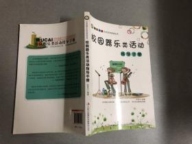 校园器乐类活动指导手册