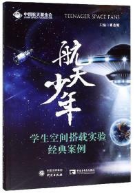 新书--航天少年:学生空间搭载实验经典案例